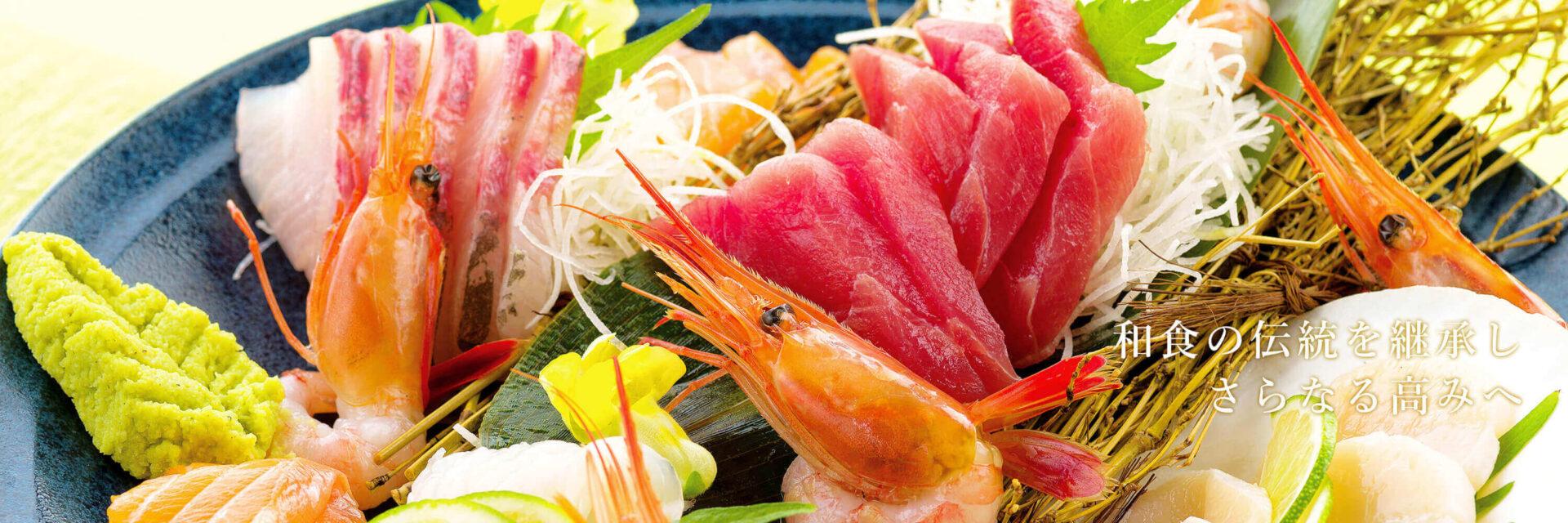 和食の伝統を継承しさらなる高みへ