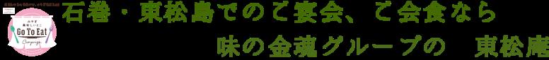 石巻・東松島でのご宴会、ご会食なら味の金魂グループの東松庵