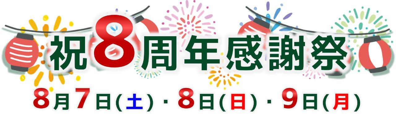 2021年8月7日(土)・8日(日)・9日(月) 味の金魂 東松庵 8周年感謝祭を開催致します。